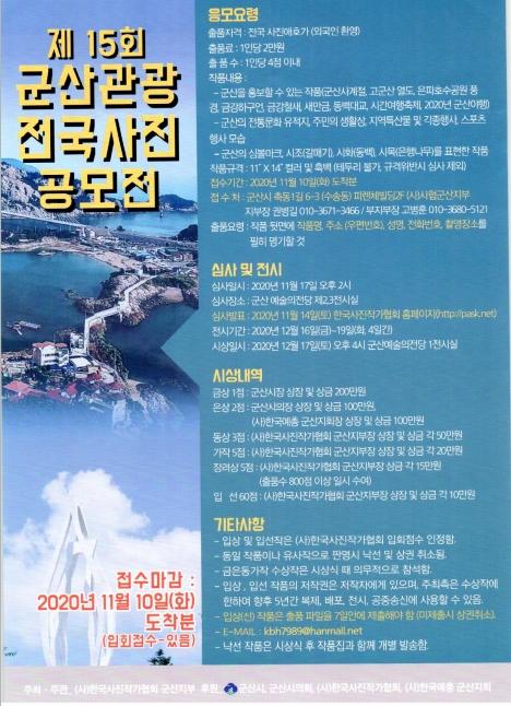 제15회 군산관광 전국사진 공모전.jpg