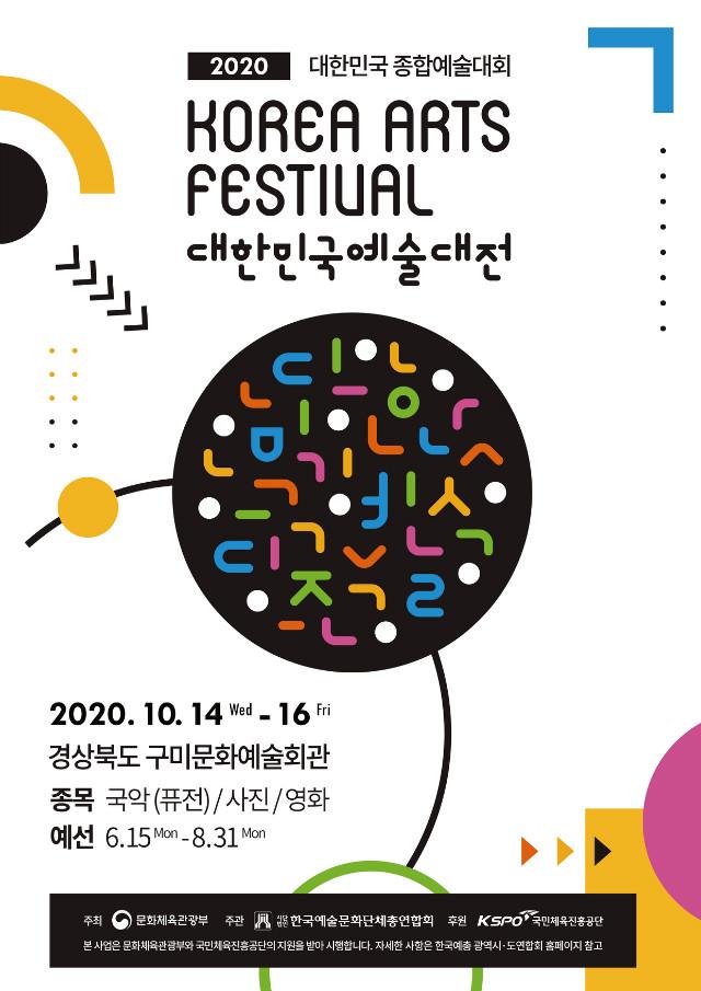 대한민국예술대전 포스터.jpg