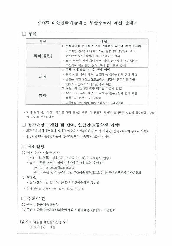 대한민국예술대전 부산광역시 예선안내.JPG