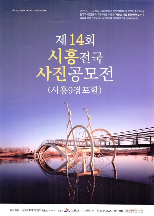 14회 시흥2.jpg