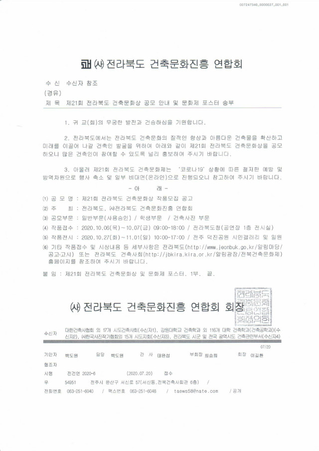 제21회 전라북도 건축문화상 공모 (건축사진 부문).jpg