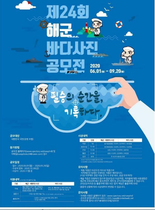 제24회 해군바다사진공모전.JPG