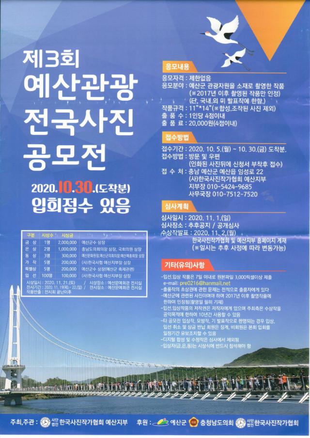 제3회 예산관광전국사진 공모전.jpg