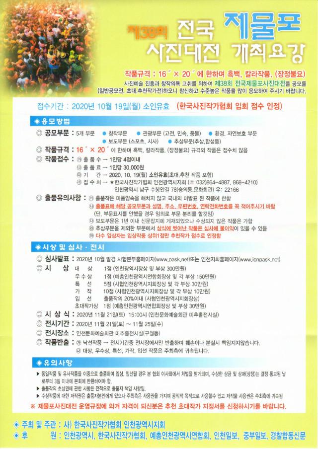 제38회 전국 제물포 사진대전 개최요강.jpg