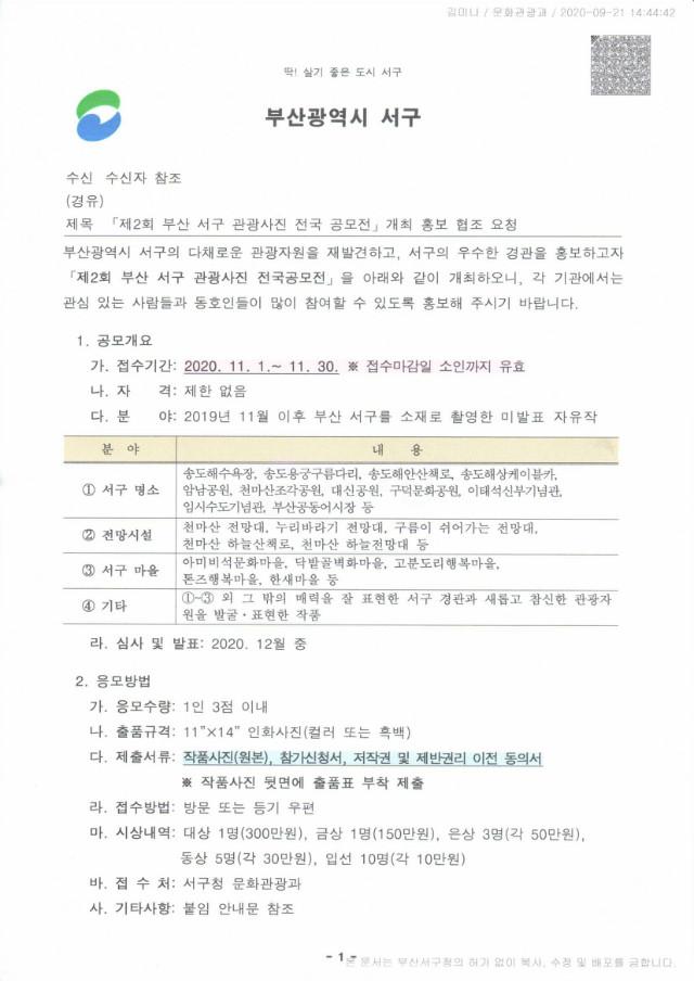 제2회 부산 서국 관광사진 전국공모전.jpg